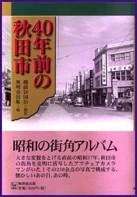 40年前の秋田市