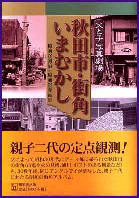 秋田市・街角いまむかし―父と子写真劇場