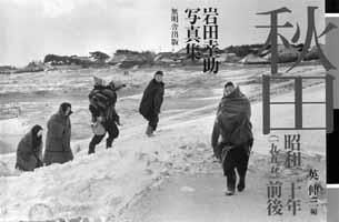 秋田昭和三十年(1955)前後―岩田幸助写真集